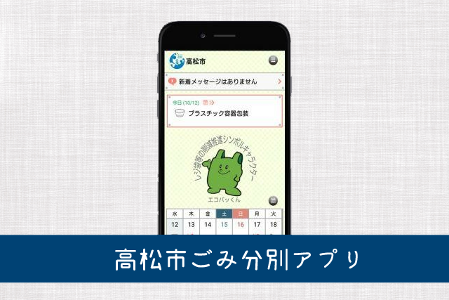 高松市ごみ分別アプリ