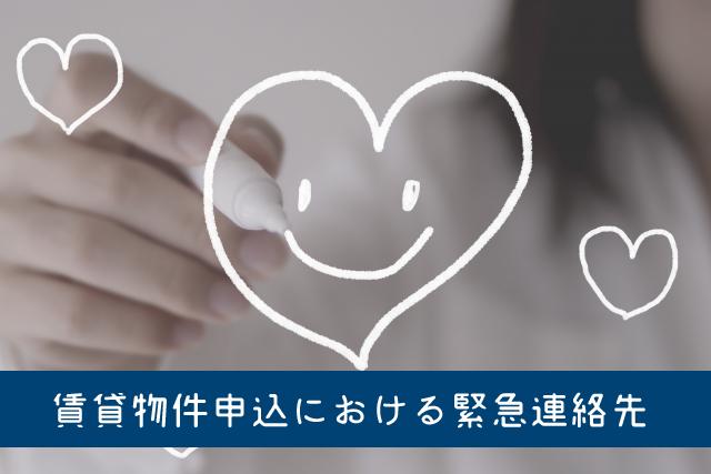 賃貸物件申込における緊急連絡先