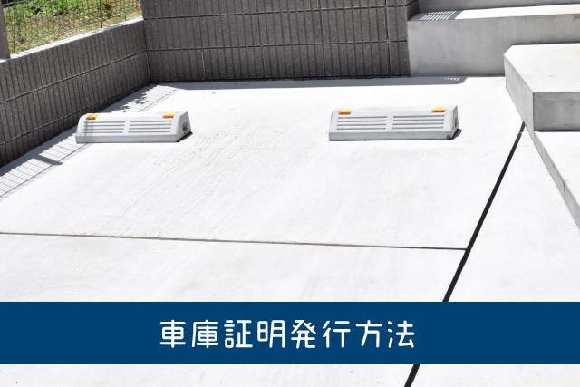 香川県高松市の車庫証明発行方法