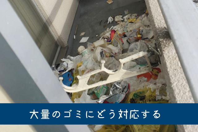 ゴミを放置し続ければ、退去を要求する